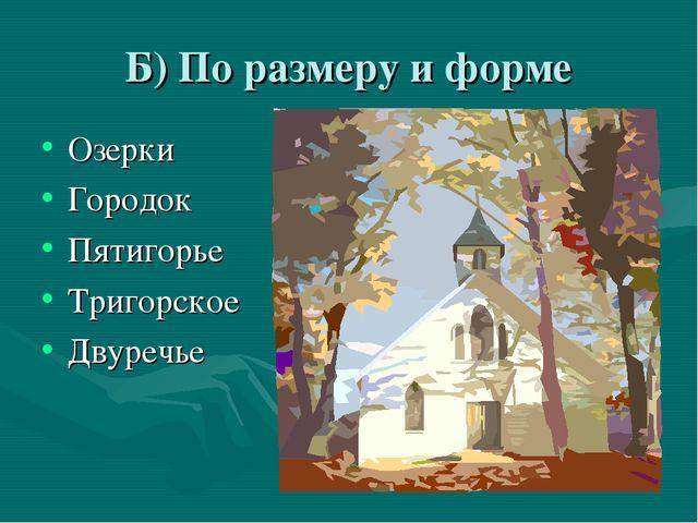 Б) По размеру и форме Озерки Городок Пятигорье Тригорское Двуречье