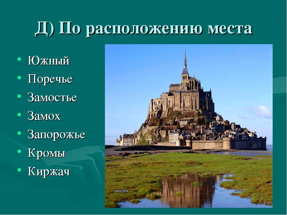 Д) По расположению места Южный Поречье Замостье Замох Запорожье Кромы Киржач
