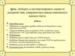 Цель: обобщить и систематизировать знания по указанной теме, совершенствуя на