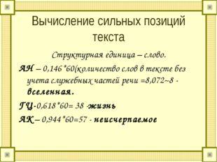 Вычисление сильных позиций текста Структурная единица – слово. АН – 0,146*60(