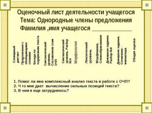 Оценочный лист деятельности учащегося Тема: Однородные члены предложения Фами