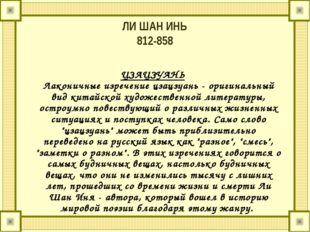 ЛИ ШАН ИНЬ 812-858 ЦЗАЦЗУАНЬ Лаконичные изречение цзацзуань - оригинальный ви