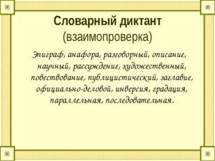Словарный диктант (взаимопроверка) Эпиграф, анафора, разговорный, описание, н