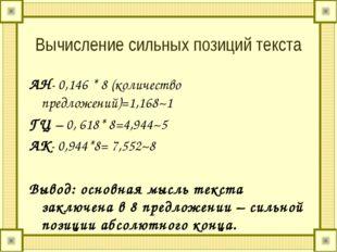 Вычисление сильных позиций текста АН- 0,146 * 8 (количество предложений)=1,16
