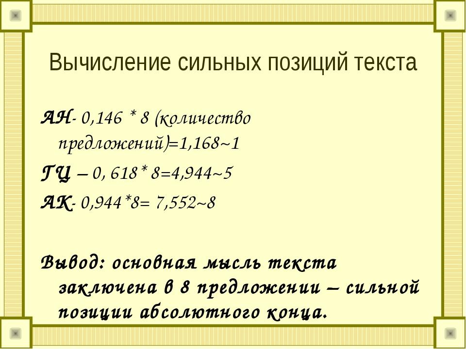 Вычисление сильных позиций текста АН- 0,146 * 8 (количество предложений)=1,16...