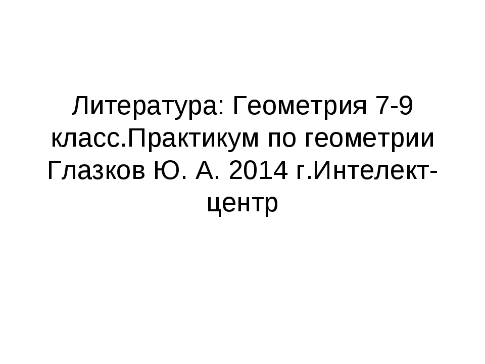 Литература: Геометрия 7-9 класс.Практикум по геометрии Глазков Ю. А. 2014 г.И...