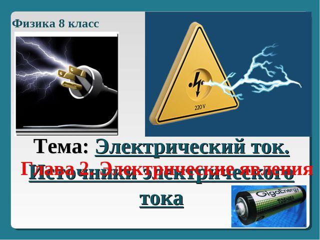 Доклад на тему электрический ток и его источники 8923