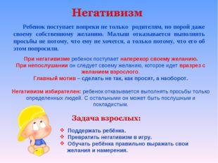 Ребенок поступает вопреки не только родителям, но порой даже своему собствен
