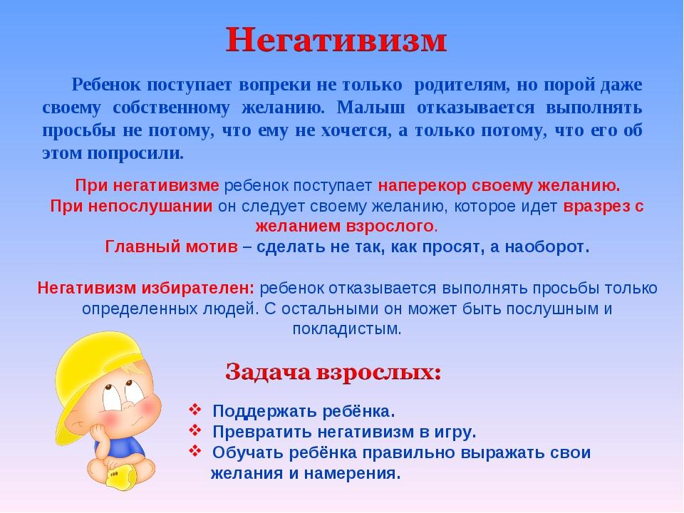 Ребенок поступает вопреки не только родителям, но порой даже своему собствен...