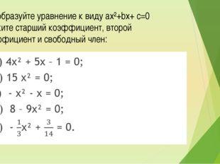Преобразуйте уравнение к виду ах²+bх+ с=0 укажите старший коэффициент, второй