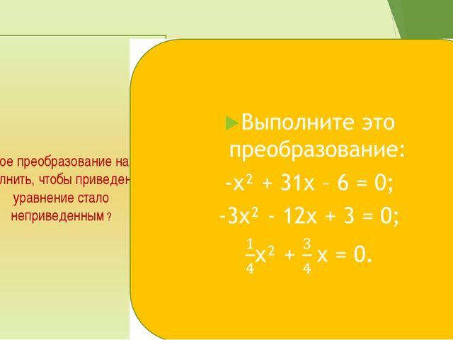 Какое преобразование надо выполнить, чтобы приведенное уравнение стало непри...