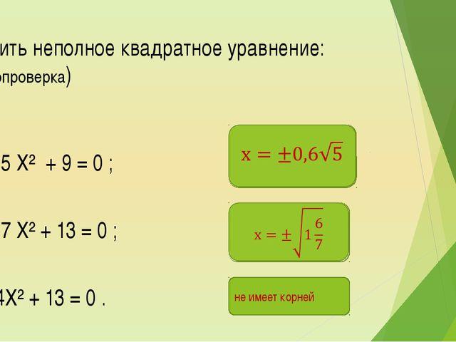 Решить неполное квадратное уравнение: (самопроверка) - 5 Х² + 9 = 0 ; - 7 Х²...
