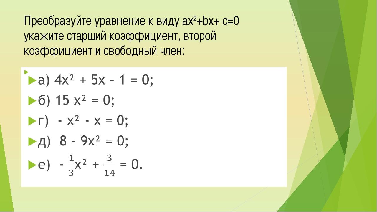Преобразуйте уравнение к виду ах²+bх+ с=0 укажите старший коэффициент, второй...