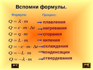 Формула: Процесс: плавления нагревания сгорания кипения охлаждения конденсаци