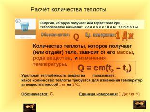 Количество теплоты, которое получает (или отдаёт) тело, зависит от его массы,