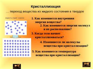 … переход вещества из жидкого состояния в твердое жидкость отдает энергию 2.