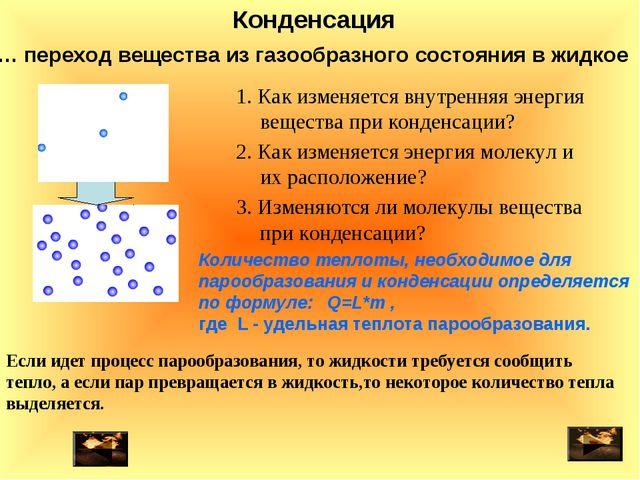 … переход вещества из газообразного состояния в жидкое 2. Как изменяется энер...