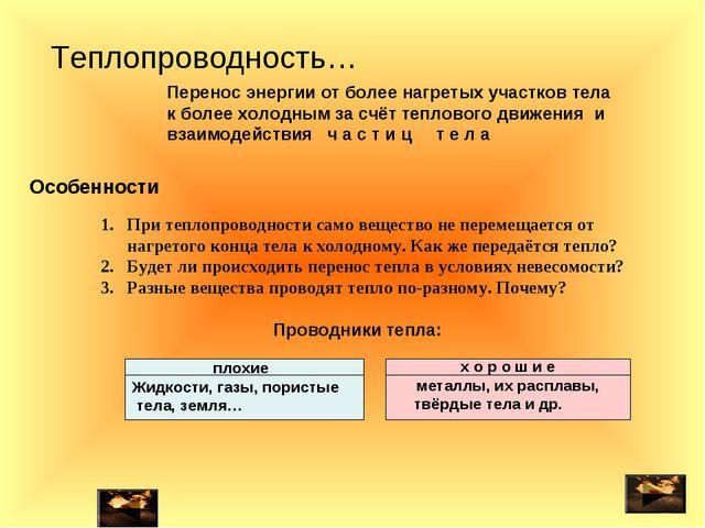 При теплопроводности само вещество не перемещается от нагретого конца тела к...