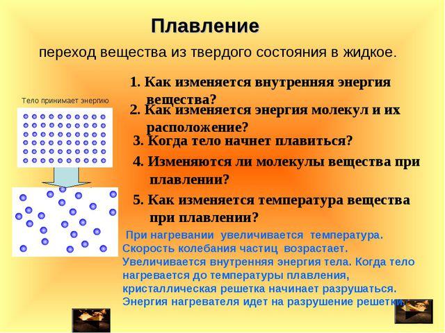Плавление 2. Как изменяется энергия молекул и их расположение? 1. Как изменяе...