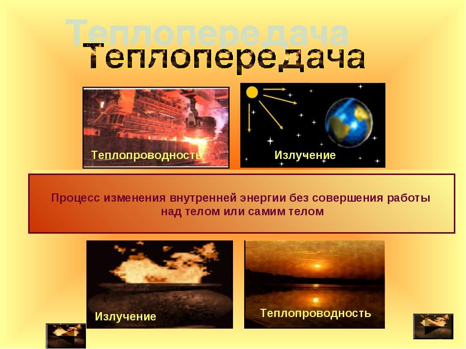 Процесс изменения внутренней энергии без совершения работы над телом или сами...