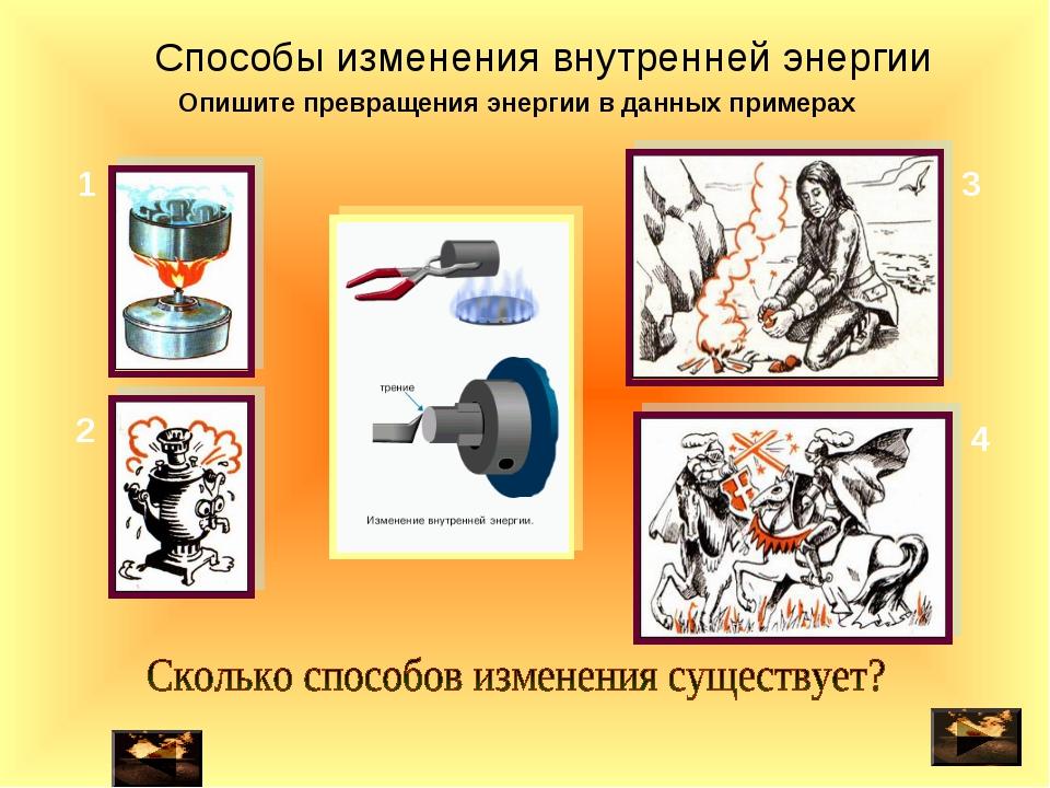 Опишите превращения энергии в данных примерах 1 2 3 4 Способы изменения внутр...