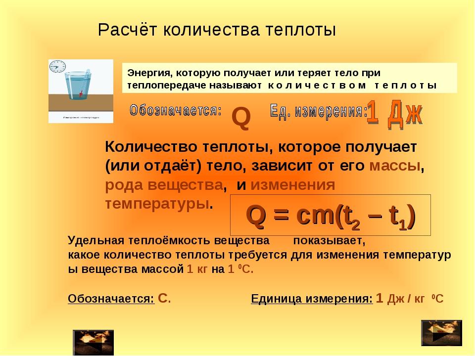 Количество теплоты, которое получает (или отдаёт) тело, зависит от его массы,...