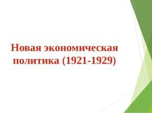 Новая экономическая политика (1921-1929)