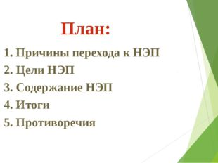 План: 1. Причины перехода к НЭП 2. Цели НЭП 3. Содержание НЭП 4. Итоги 5. Про
