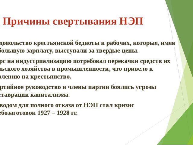 Причины свертывания НЭП Недовольство крестьянской бедноты и рабочих, которые,...
