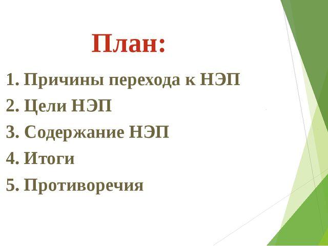 План: 1. Причины перехода к НЭП 2. Цели НЭП 3. Содержание НЭП 4. Итоги 5. Про...