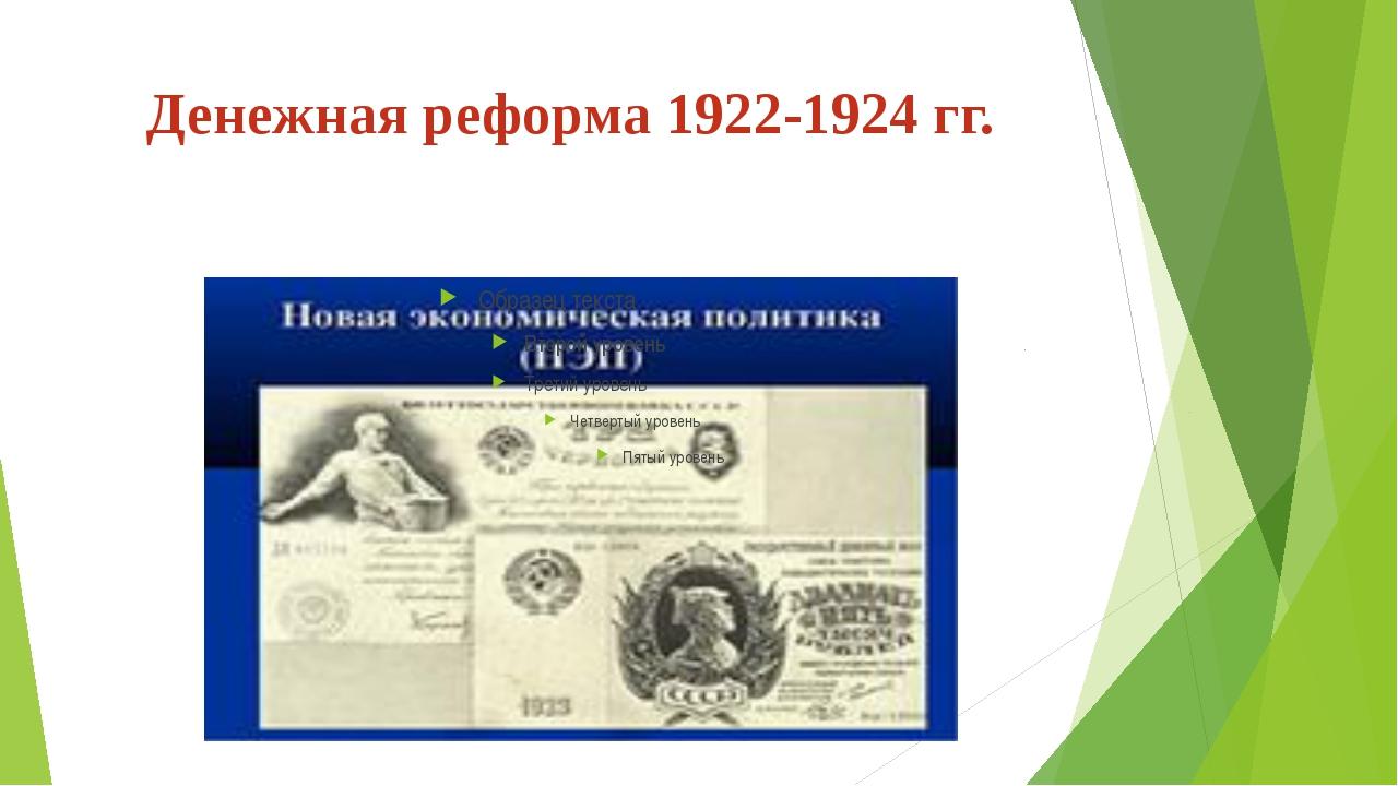 Денежная реформа 1922-1924 гг.