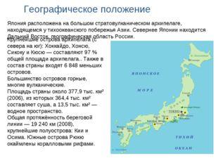Крупнейшие острова архипелага (с севера на юг): Хоккайдо, Хонсю, Сикоку и Кюс
