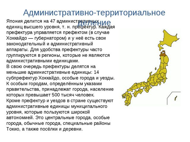 Япония делится на 47 административных единиц высшего уровня, т.н. префектур....