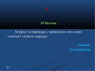 3. 10 баллов. Вопрос: в переводе с греческого это слово означает «власть нар
