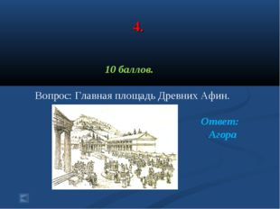 4. 10 баллов. Вопрос: Главная площадь Древних Афин. Ответ: Агора