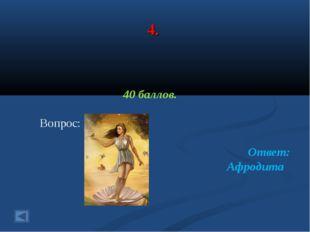 4. 40 баллов. Вопрос: Ответ: Афродита