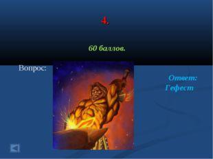 4. 60 баллов. Вопрос: Ответ: Гефест