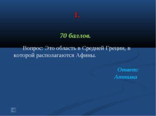 1. 70 баллов. Вопрос: Это область в Средней Греции, в которой располагаются