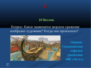 2. 10 баллов. Вопрос: Какое знаменитое морское сражение изобразил художник? К