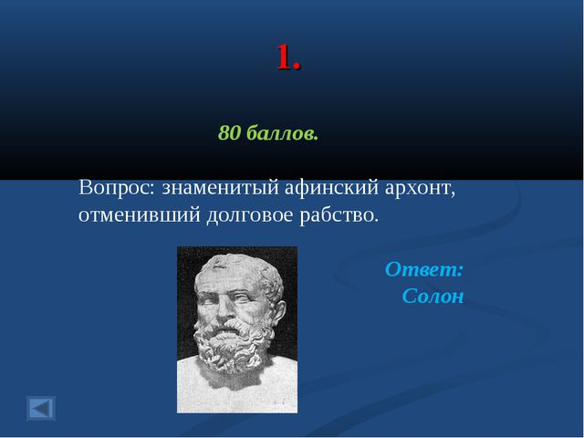 1. 80 баллов. Вопрос: знаменитый афинский архонт, отменивший долговое рабство...