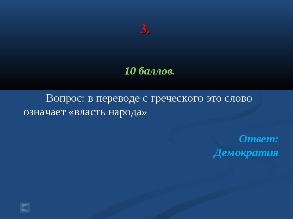 3. 10 баллов. Вопрос: в переводе с греческого это слово означает «власть нар...