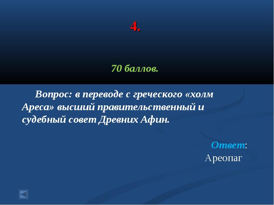 4. 70 баллов. Вопрос: в переводе с греческого «холм Ареса» высший правительст...