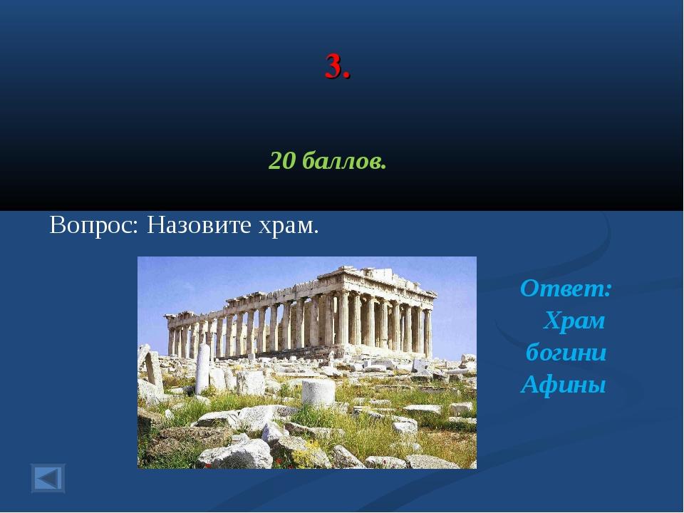3. 20 баллов. Вопрос: Назовите храм. Ответ: Храм богини Афины