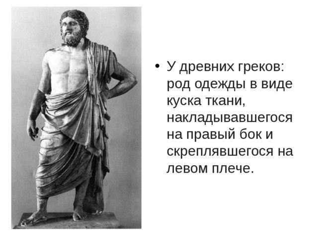 ХИТО́Н У древних греков: род одежды в виде куска ткани, накладывавшегося на п...