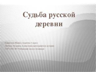 Судьба русской деревни Гаврилова Жанна студентка 1 курса Любина Людмила Алекс