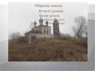 Тутаевский район, деревня Лысцево