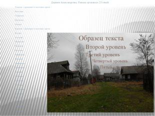 Деревня Александровка. Раньше проживало 25 семей: Улановы – проживают в нас