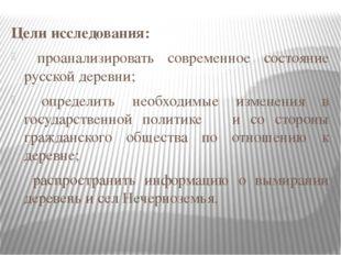 Цели исследования: проанализировать современное состояние русской деревни; о