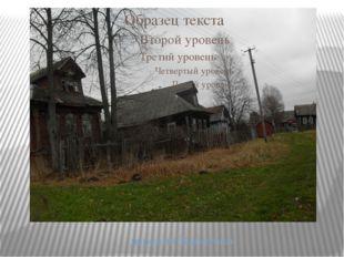 деревня Кабатово