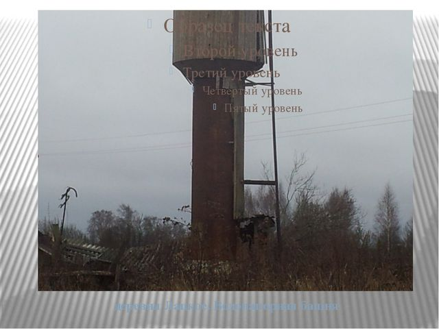 деревня Лацкое. Водонапорная башня